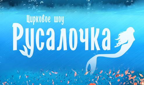 "Цирковое шоу ""Русалочка"", фото"