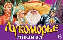 """Мюзикл """"Лукоморье"""", фото"""