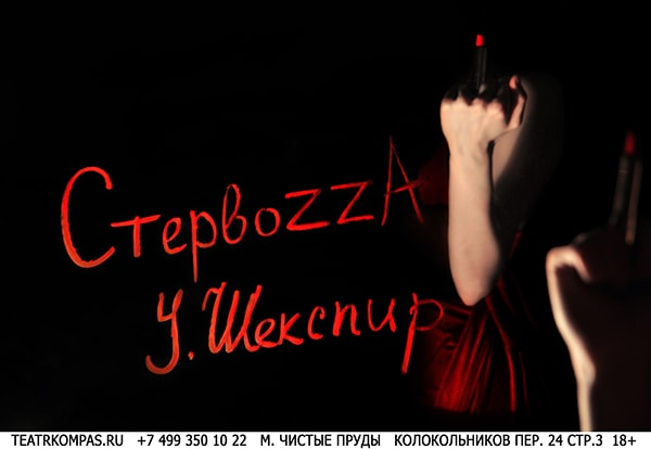 Стервоzza, фото