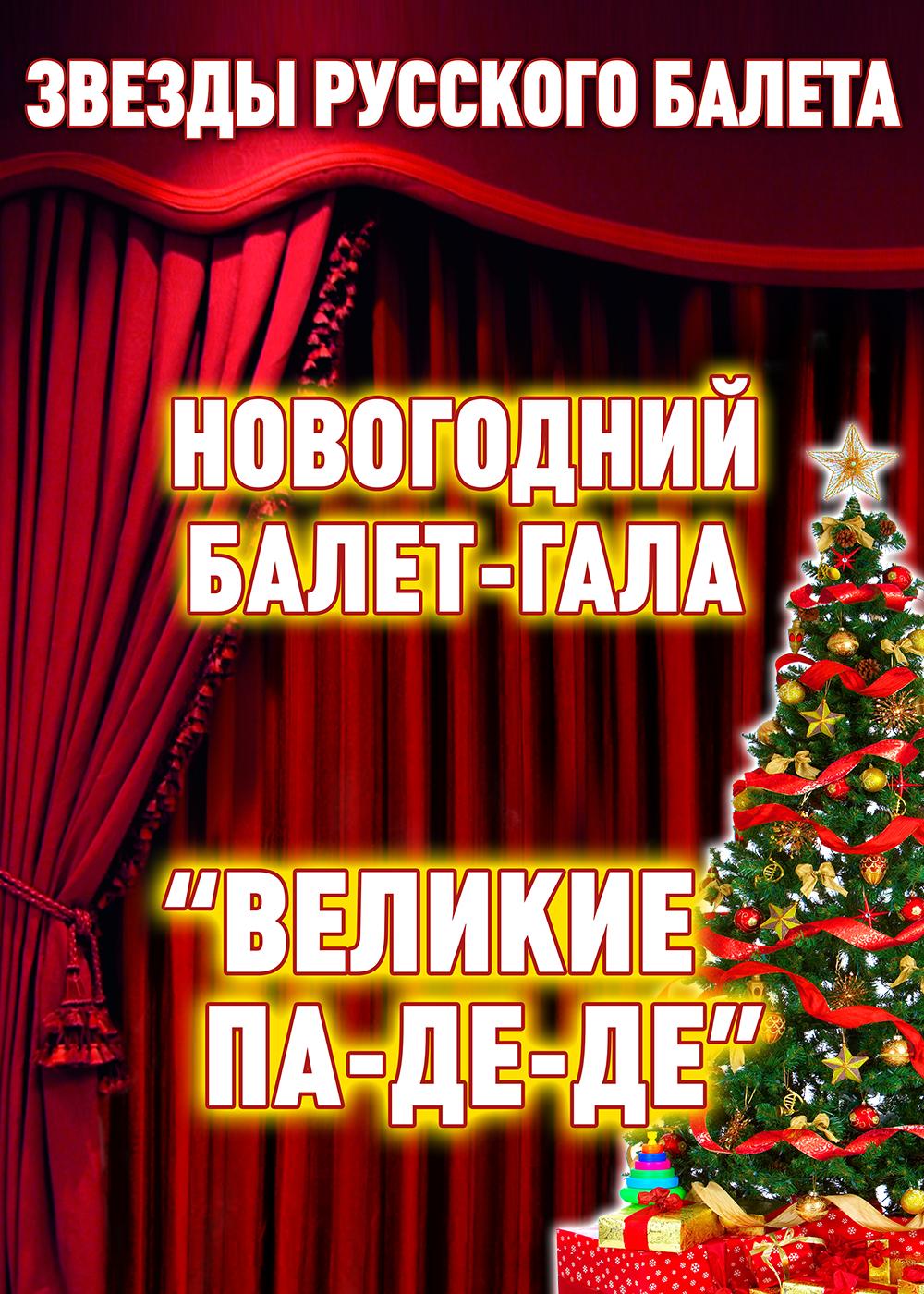ЗВЕЗДЫ РУССКОГО БАЛЕТА  «ВЕЛИКИЕ ПА-ДЕ-ДЕ» Новогодний Балет-Гала, фото