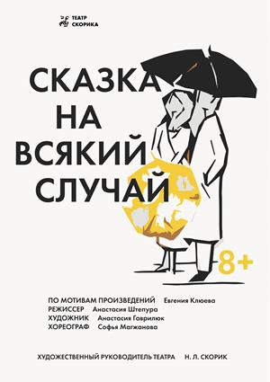 """Большой Детский фестиваль,""""Сказка на всякий случай"""" (театр Скорика), фото"""