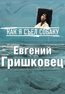 Евгений Гришковец , фото