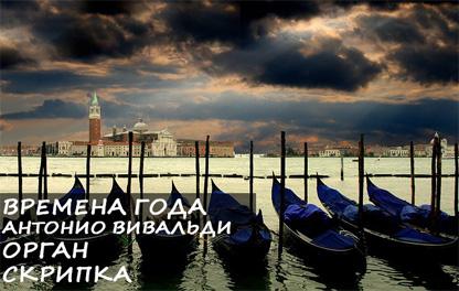 Антонио Вивальди «Времена года», фото