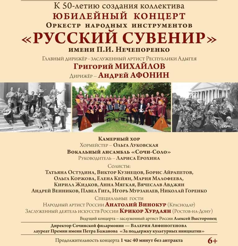 РУССКИЙ СУВЕНИР Юбилейный концерт, фото