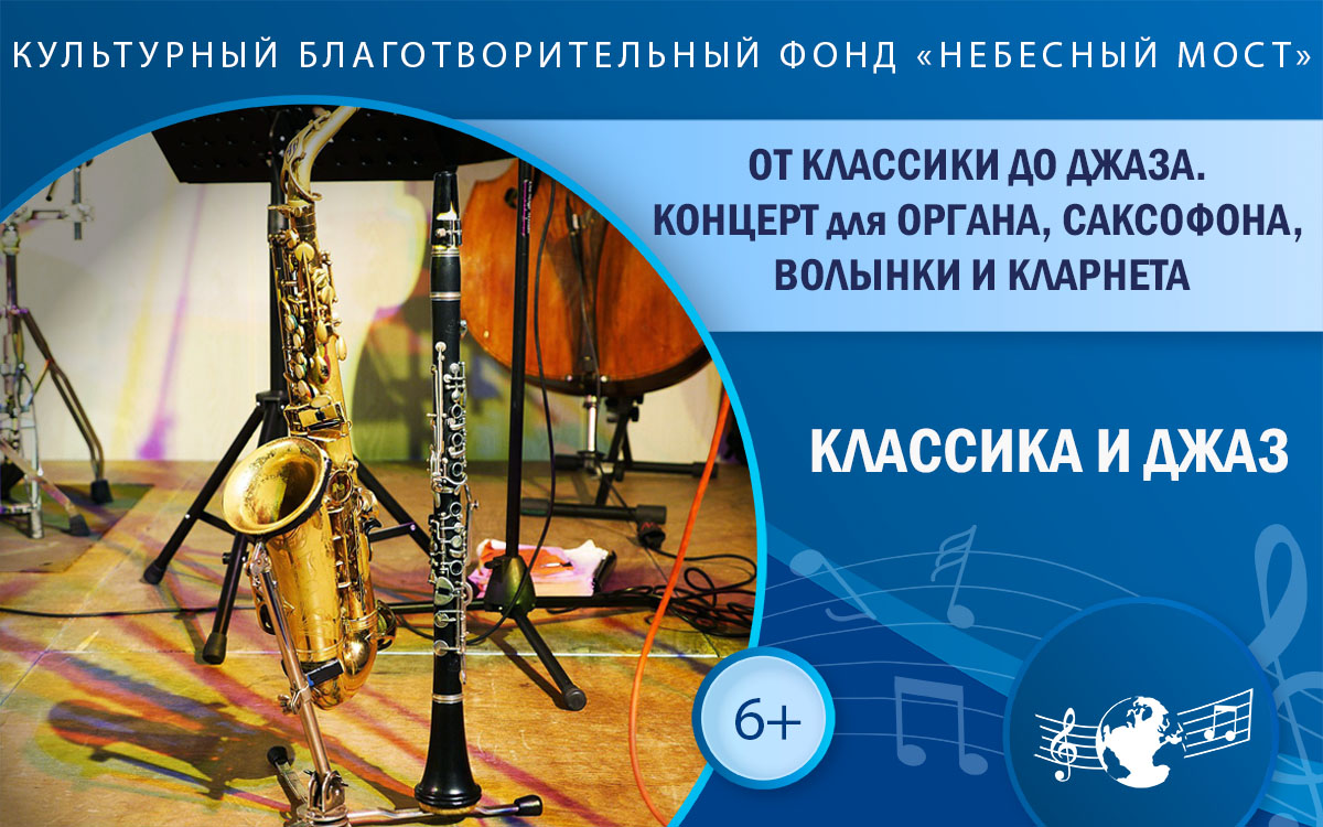 От классики до джаза. Концерт для органа, саксофона, волынки и кларнета, фото
