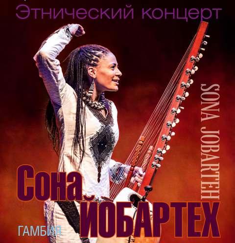 Этнический концерт. XIII Зимний фестиваль искусств, фото