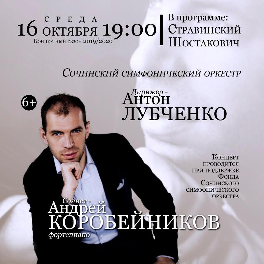 """Концерт """"СТРАВИНСКИЙ. ШОСТАКОВИЧ"""", фото"""