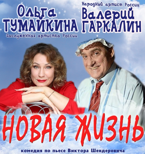 """Спектакль """"НОВАЯ ЖИЗНЬ"""", фото"""