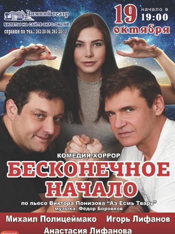 """Спектакль """"БЕСКОНЕЧНОЕ НАЧАЛО"""", фото"""