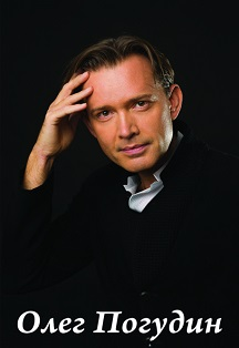 Олег Погудин, фото