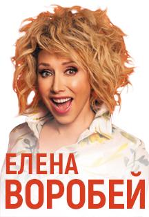 Елена Воробей., фото