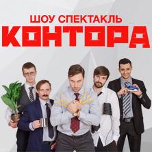 Шоу-спектакль КОНТОРА, фото