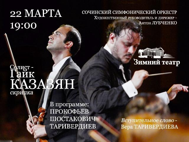"""Концерт """"ПРОКОФЬЕВ. ШОСТАКОВИЧ. ТАРИВЕРДИЕВ"""", фото"""