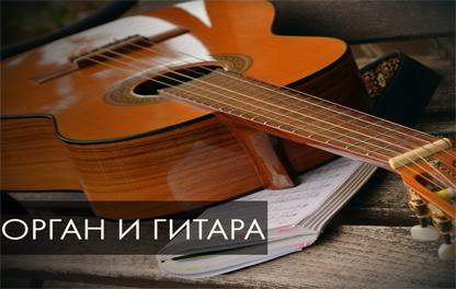 Концерт для органа и гитары. Два гения: И. С. Бах и А. Вивальди, фото