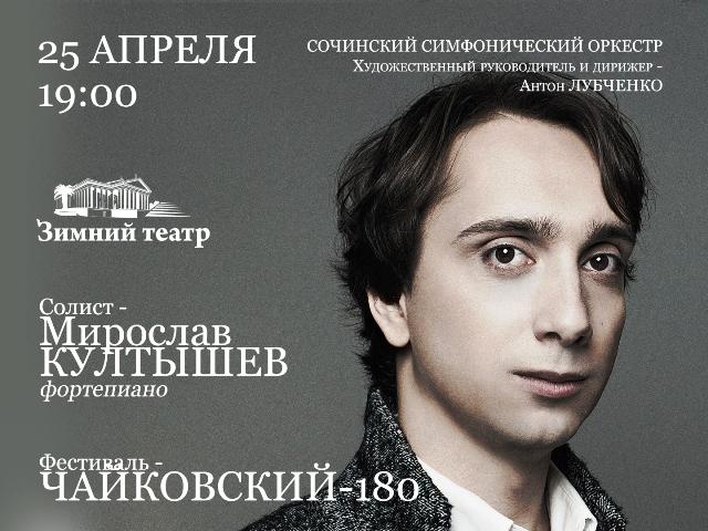 Фестиваль «ЧАЙКОВСКИЙ - 180» Второй день, фото