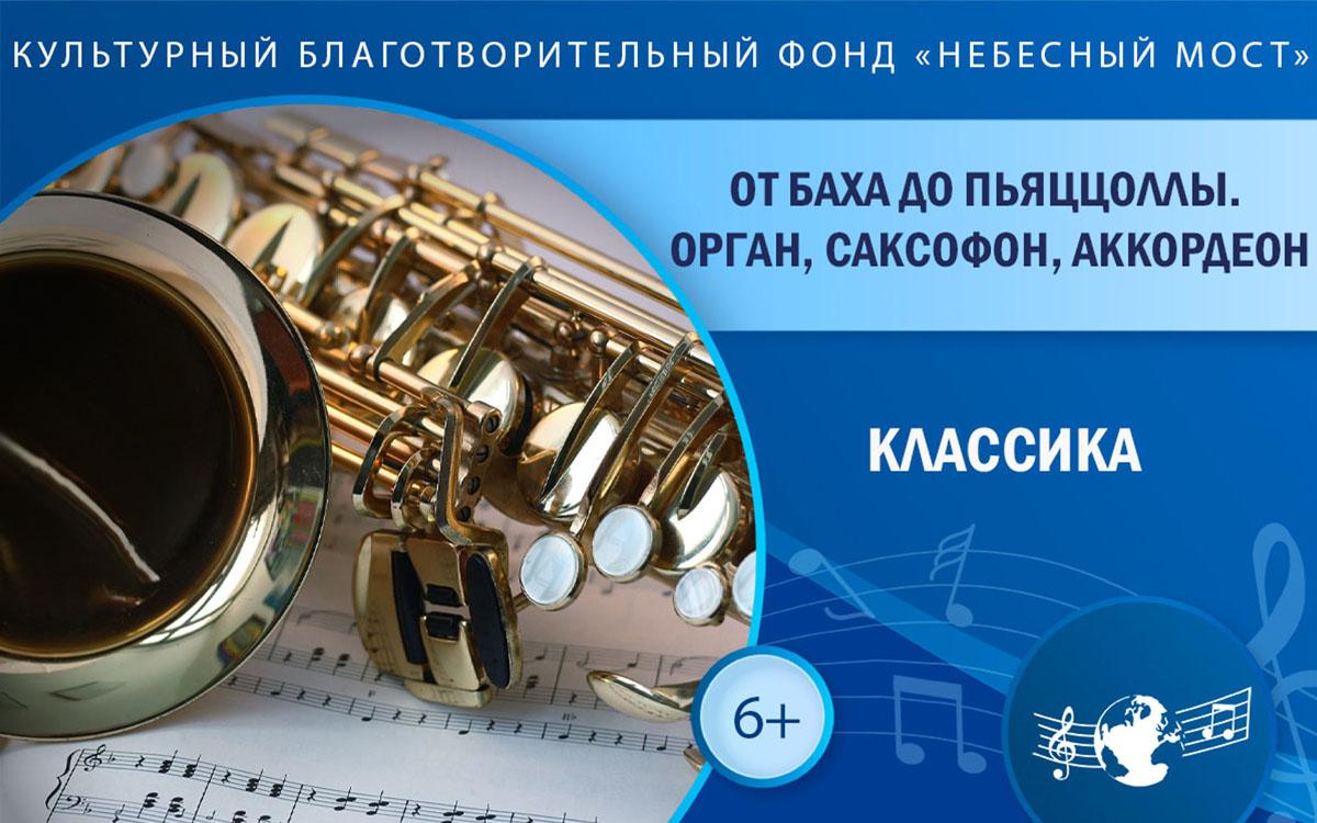 От Баха до Пьяццоллы. Орган, саксофон, аккордеон, фото
