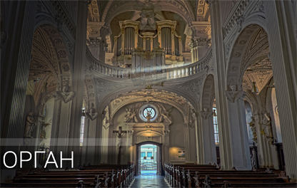 Четыре века органной фантазии, фото