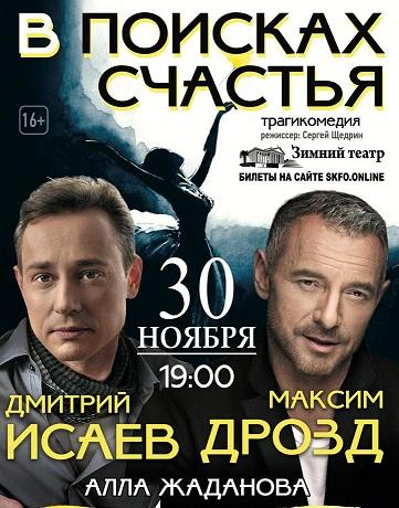 """Спектакль """"В ПОИСКАХ СЧАСТЬЯ"""", фото"""