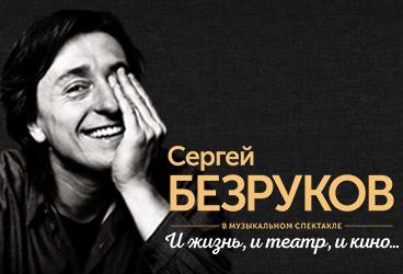 """Владивосток - С.Безруков. """"И жизнь, и театр, и кино..."""", фото"""