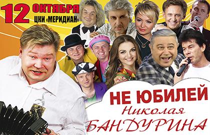 """Не ЮБИЛЕЙ Николая Бандурина"", фото"