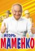 Игорь Маменко, фото