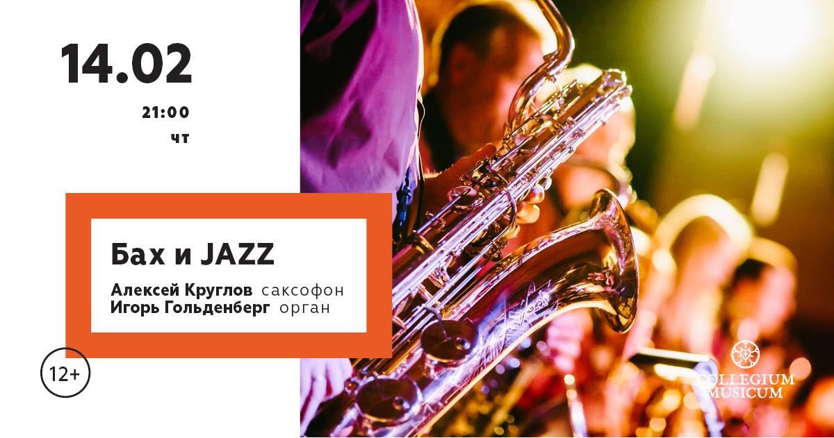 БАХ & JAZZ: Орган и саксофон, фото