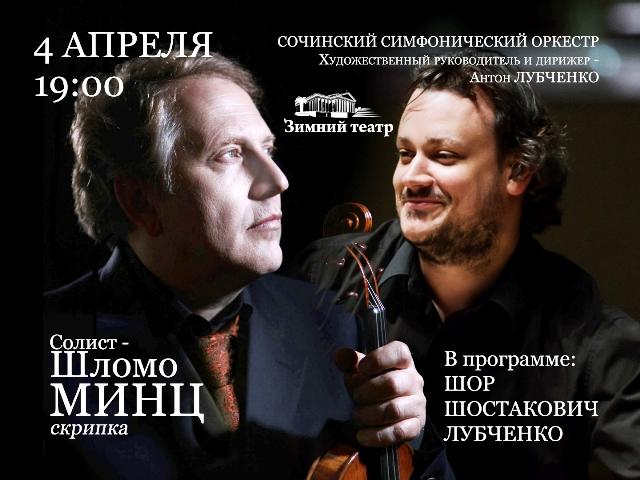 Концерт «ШОР. ШОСТАКОВИЧ. ЛУБЧЕНКО», фото