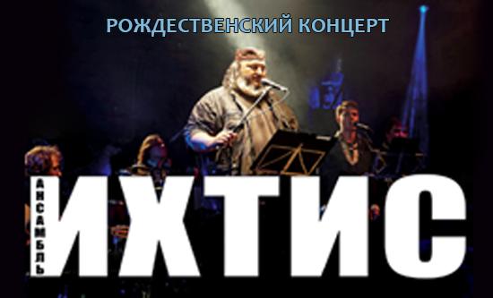 Рождественский концерт ансамбля ИХТИС, фото