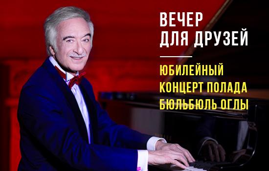 ВЕЧЕР ДЛЯ ДРУЗЕЙ, фото
