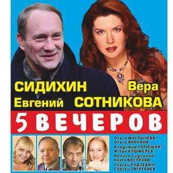 """Спектакль """"ПЯТЬ ВЕЧЕРОВ"""", фото"""