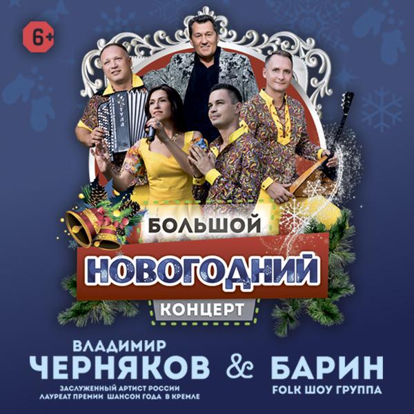 БОЛЬШОЙ НОВОГОДНИЙ КОНЦЕРТ, фото