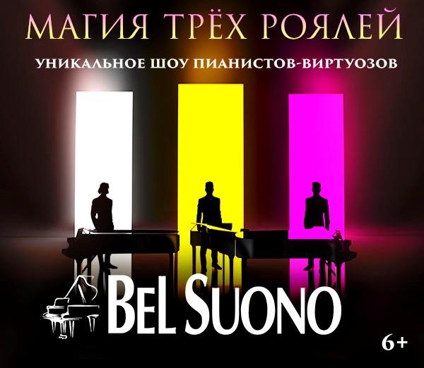 """""""BEL SUONO. Магия трех роялей"""", фото"""