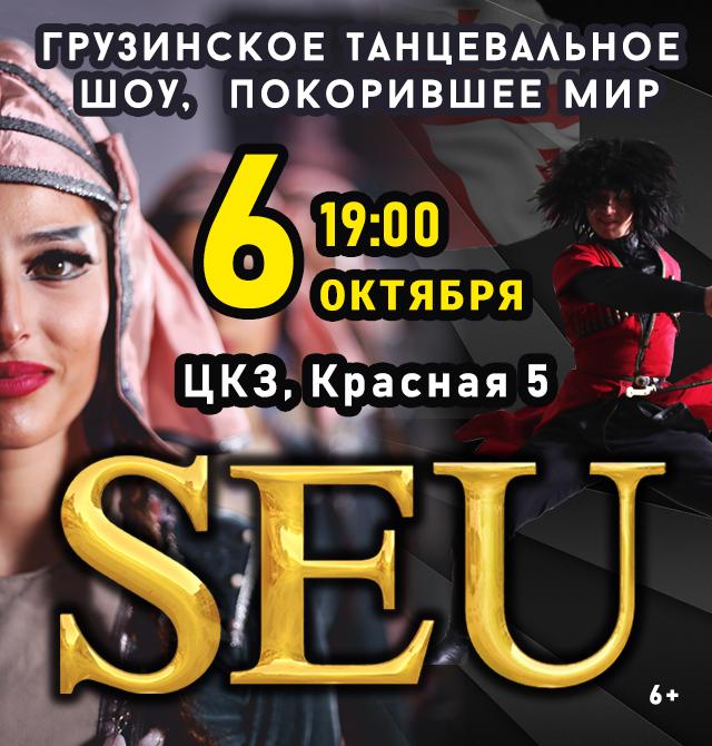 Грузинский ансамбль SEU, фото