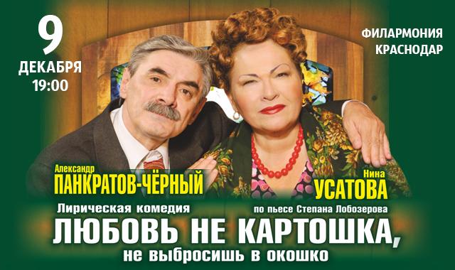 Лирическая комедия Любовь - не картошка, не выбросишь в окошко, фото