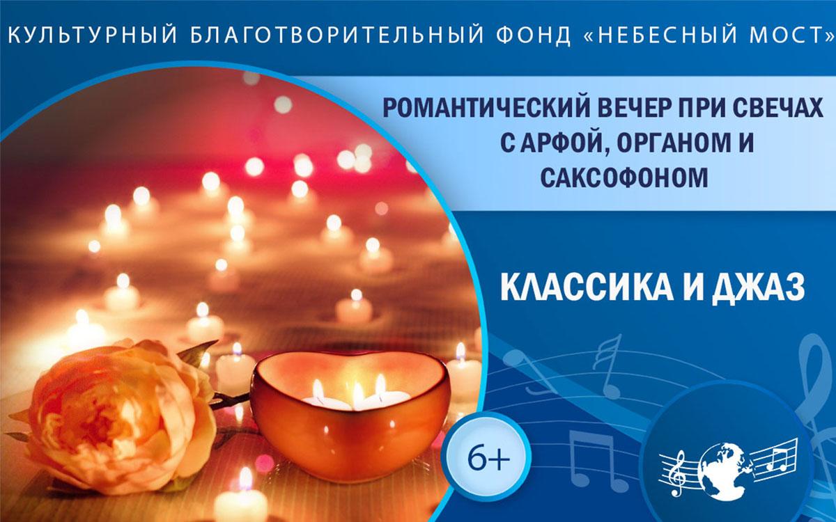 Романтический вечер при свечах с арфой, органом и саксофоном. Классика и джаз, фото