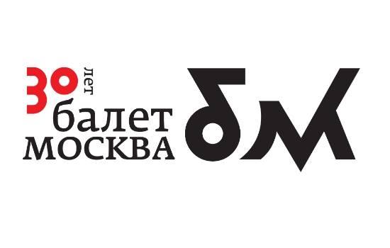 БАЛЕТ МОСКВА. 30 ЛЕТ, фото