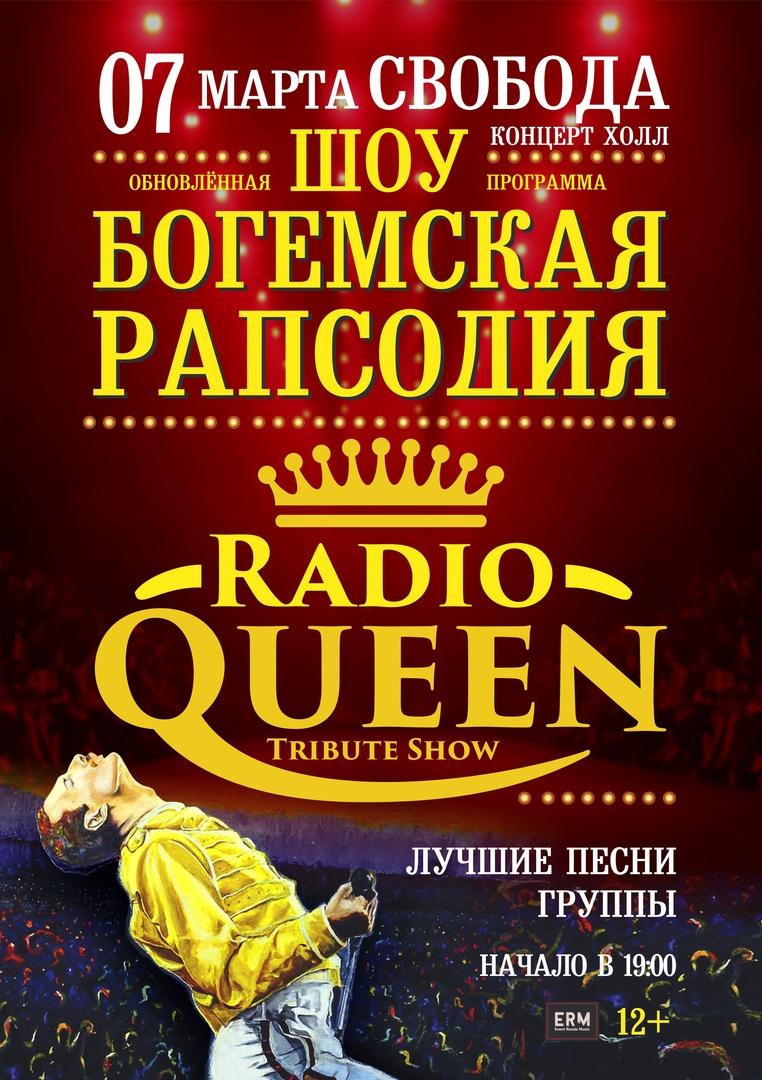 "Radio QUEEN -Шоу ""Богемская рапсодия"" Екатеринбург, фото"