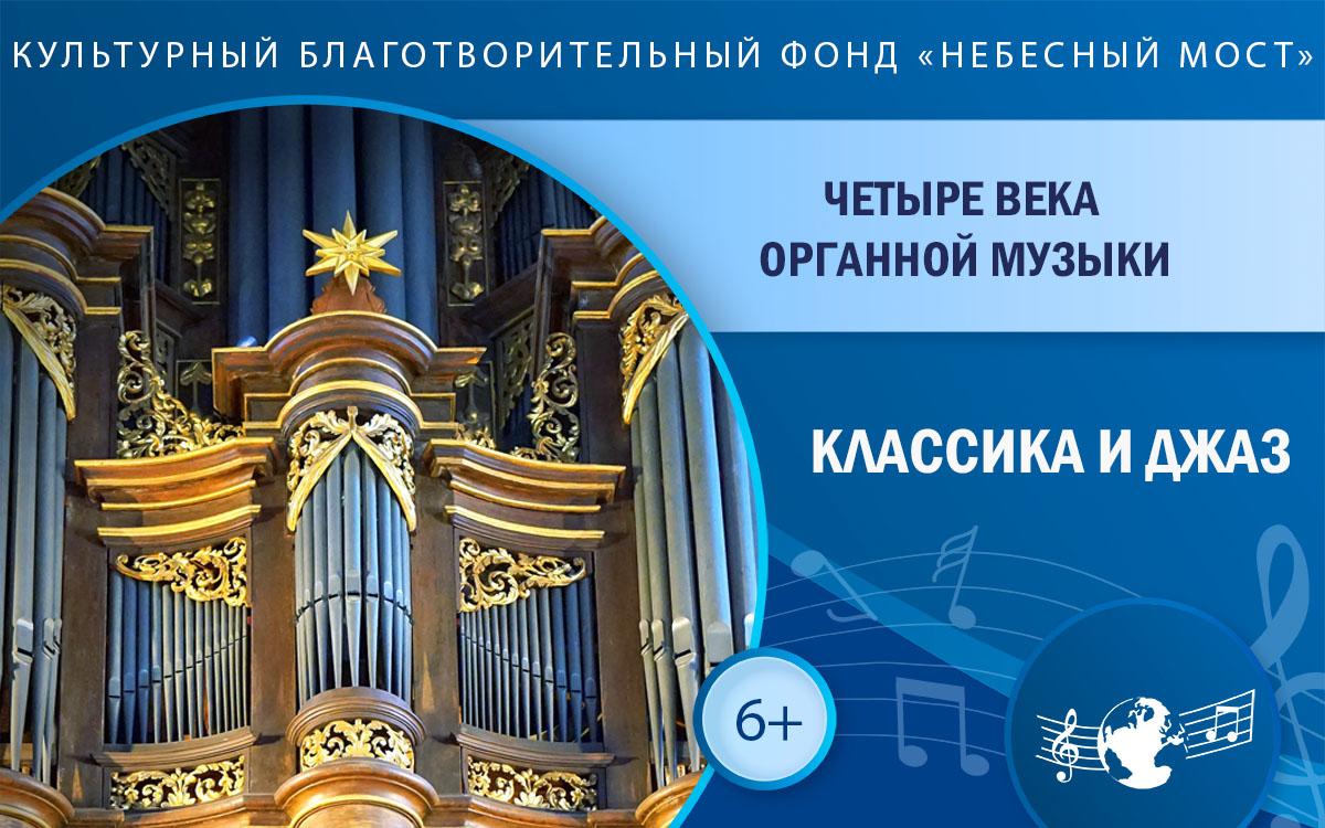 Четыре века органной музыки, фото