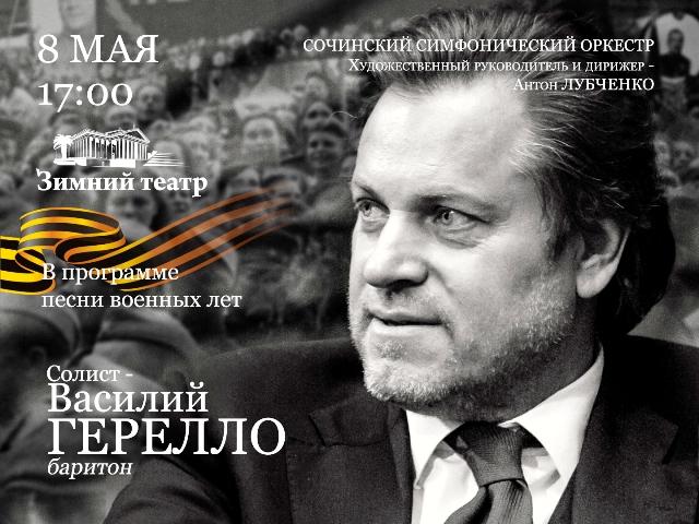 """Концерт """"75-ти летию Великой Победы"""", фото"""