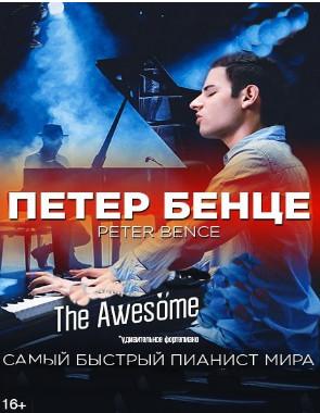 Пианист Петер Бенце Peter Bence (Венгрия), фото