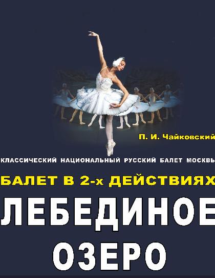 Лебединое озеро. Классический Русский балет Москвы, фото