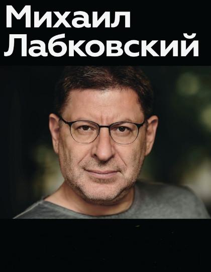 Михаил Лабковский. Как перестать беспокоиться и начать радоваться жизни, фото
