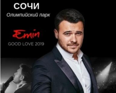 """ЭМИН """"GOOD LOVE TOUR"""" 2019, фото"""