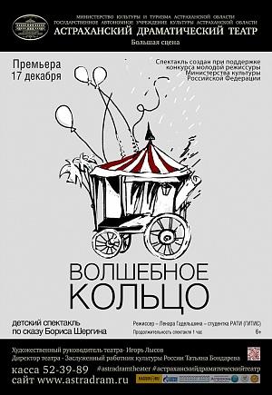 """Большой Детский фестиваль, """"Волшебное кольцо"""" г. Астрахань, фото"""