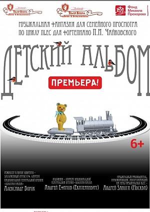 """Большой Детский фестиваль, """"Детский альбом"""" (Челябинский театр кукол), фото"""