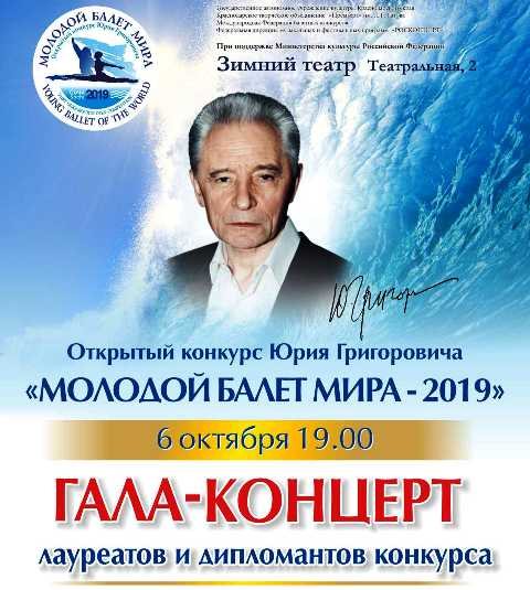 """Молодой балет мира-2019"" ГАЛА-Концерт, фото"