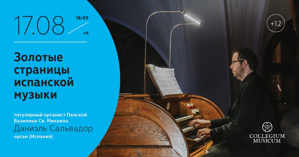 700 лет органной музыки: второй променад по истории европейской , фото