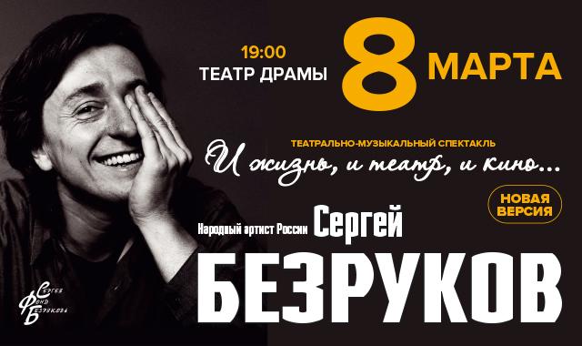 Сергей Безруков. Творческий вечер И жизнь, и театр, и кино, фото