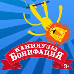 """Каникулы Бонифация"", фото"