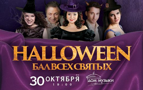 гала-концерт «Хеллоуин» или «Бал всех святых», фото